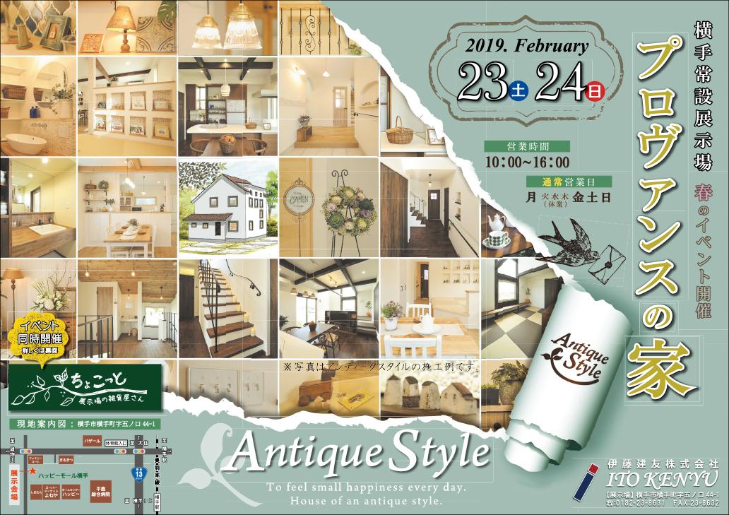 2019.02.14_yokote_modelhouse_omote